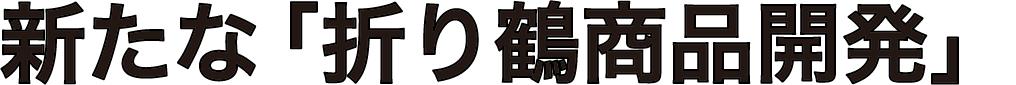 新たな「折り鶴商品開発」