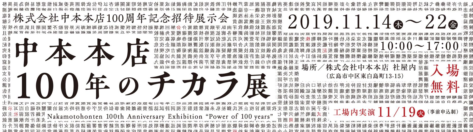 100年のチカラ展開催|株式会社中本本店