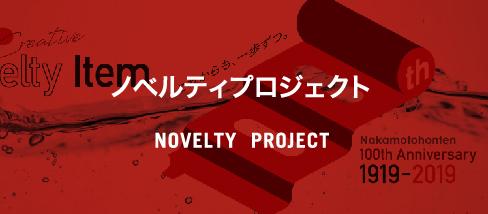 ノベルティプロジェクト