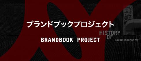 ブランドブックプロジェクト