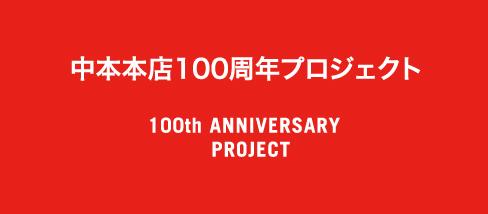 中本本店100周年プロジェクト