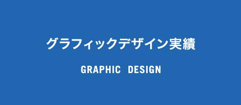 グラフィックデザイン実績