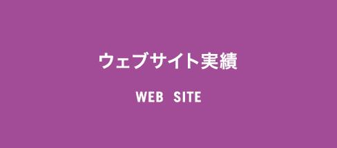 ウェブサイト実績