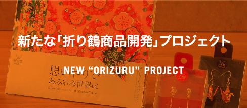 新たな「折り鶴商品開発プロジェクト」