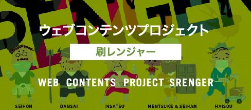 ウェブコンテンツプロジェクト