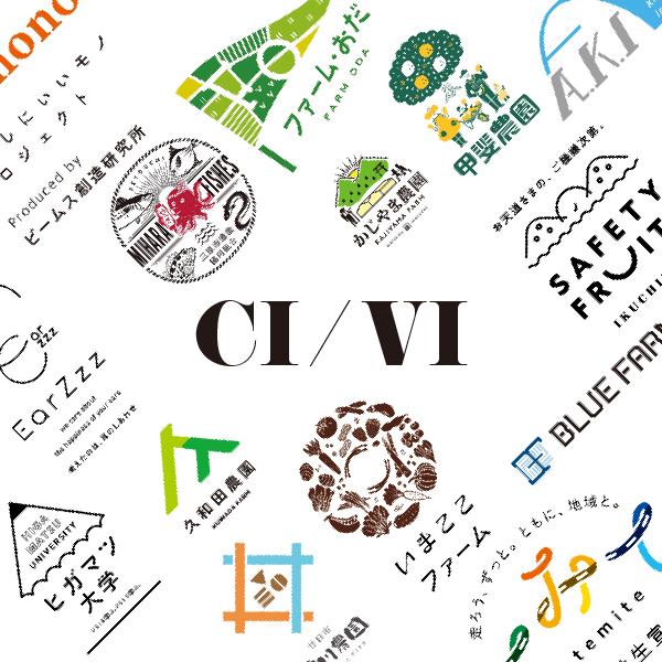 CI・VI